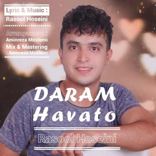 دانلود آهنگ جدید رسول حسینی بنام دارم هواتو