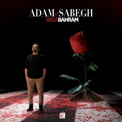 دانلود آهنگ جدید رضا بهرام بنام آدم سابق