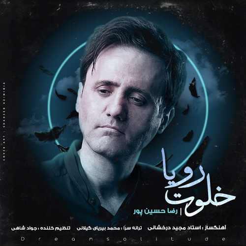 دانلود آهنگ جدید رضا حسین پور بنام خلوت رویا