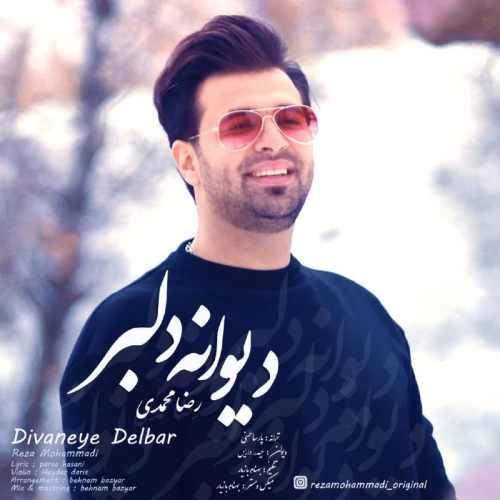 دانلود آهنگ جدید رضا محمدی بنام دیوانه دلبر