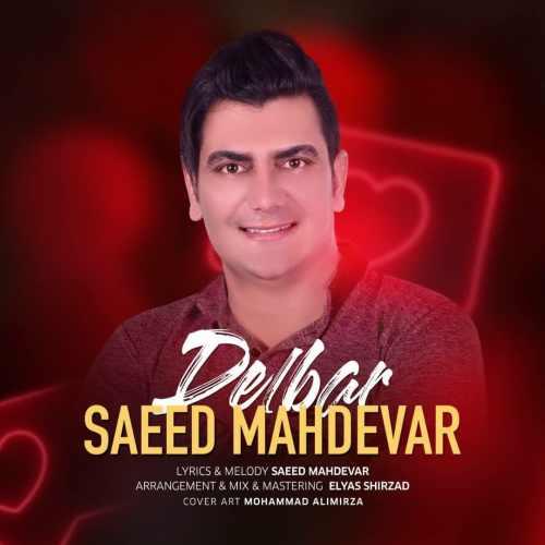 دانلود آهنگ جدید سعید مهدور بنام دلبر