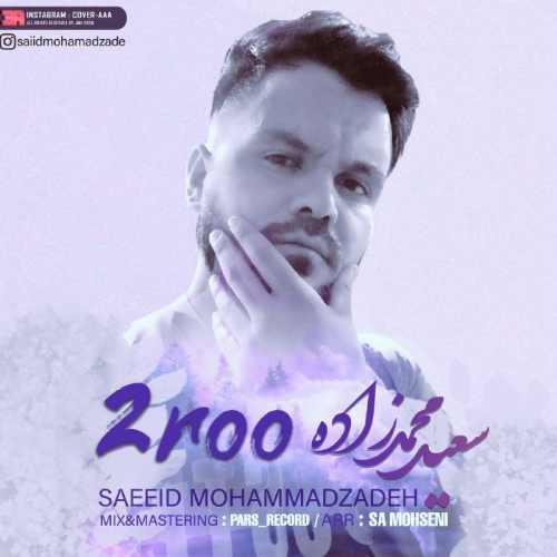 دانلود آهنگ جدید سعید محمد زاده بنام دو رو