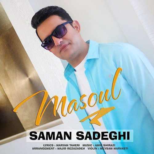 دانلود آهنگ جدید سامان صادقی بنام مسوول