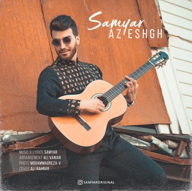 دانلود آهنگ جدید سامیار بنام از عشق