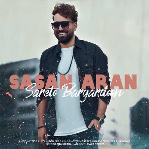 آهنگ جدید ساسان آران بنام سرتو برگردون
