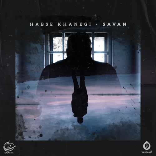 دانلود آهنگ جدید ساوان بنام حبس خانگی