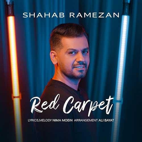 دانلود آهنگ جدید شهاب رمضان بنام فرش قرمز