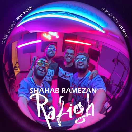 دانلود آهنگ جدید شهاب رمضان بنام رفیق