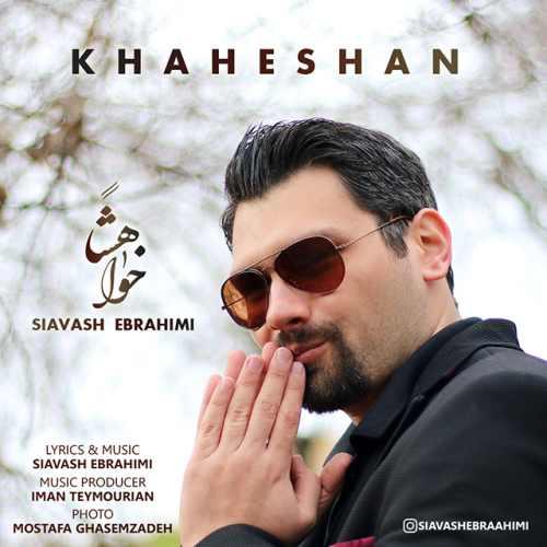 دانلود آهنگ جدید سیاوش ابراهیمی بنام خواهشا