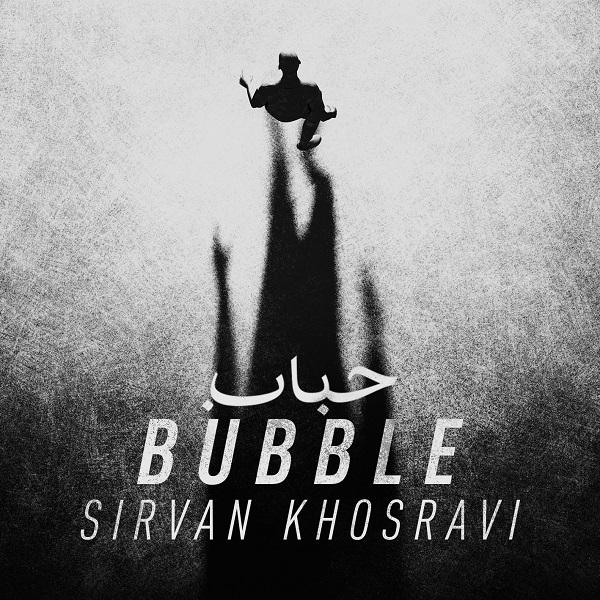 دانلود آهنگ جدید سیروان خسروی بنام حباب