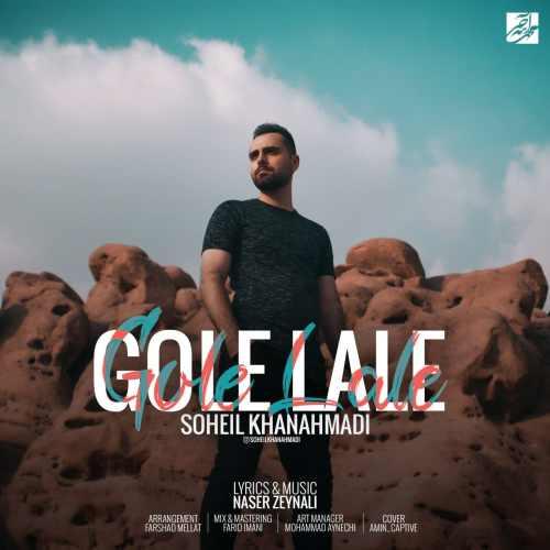 دانلود آهنگ جدید سهیل خان احمدی بنام گل لاله