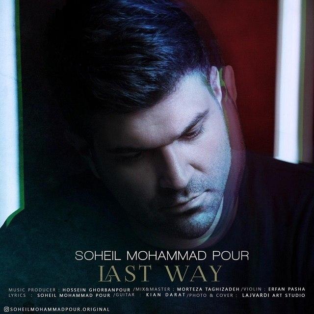 دانلود آهنگ جدید سهیل محمد پور بنام راه آخر