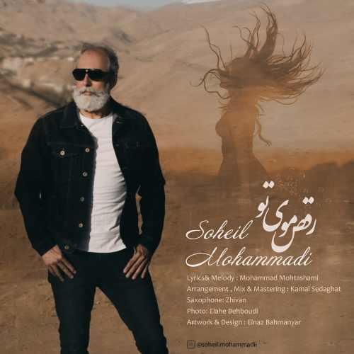 دانلود آهنگ جدید سهیل محمدی بنام رقص موی تو
