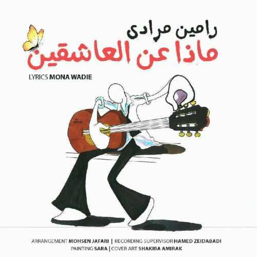 دانلود آهنگ جدید رامین مرادی بنام ماذا عن العاشقین