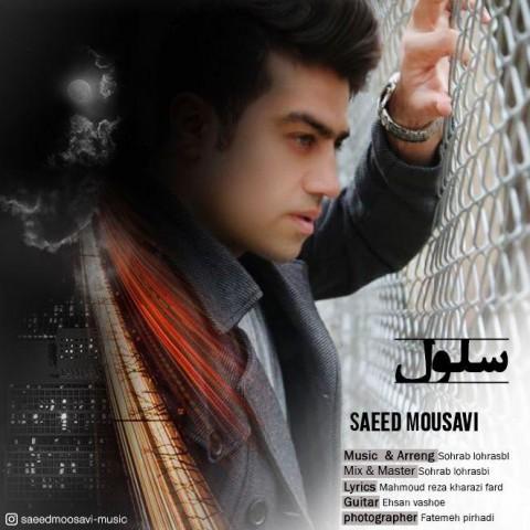 دانلود آهنگ جدید سعید موسوی بنام سلول