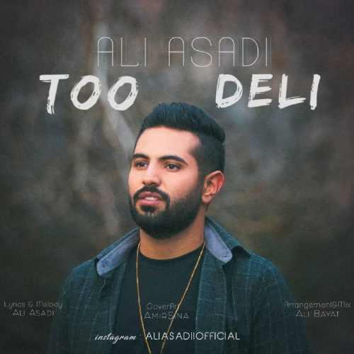 دانلود آهنگ جدید علی اسدی بنام تو دلی