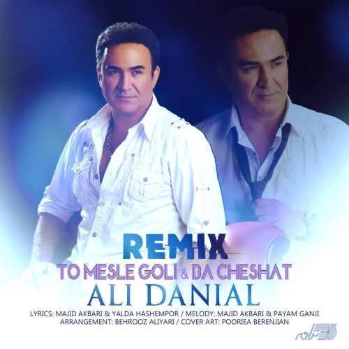 دانلود رمیکس جدید آهنگ تو مثل گلی از علی دانیال