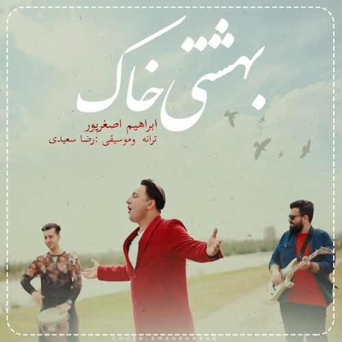 دانلود آهنگ جدید حاج ابی بنام بهشتی خاک