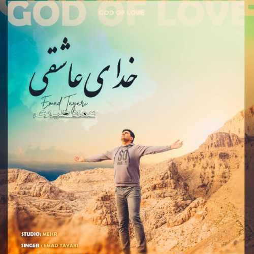 دانلود آهنگ جدید عماد طیاری بنام خدای عاشقی