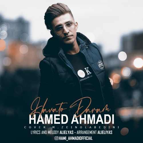 دانلود آهنگ جدید حامد احمدی بنام هواتو دارم