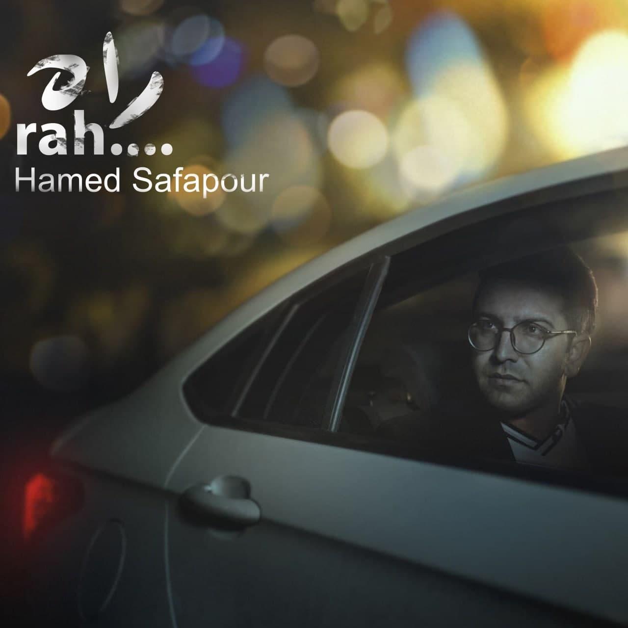 دانلود آهنگ جدید حامد صفاپور بنام راه