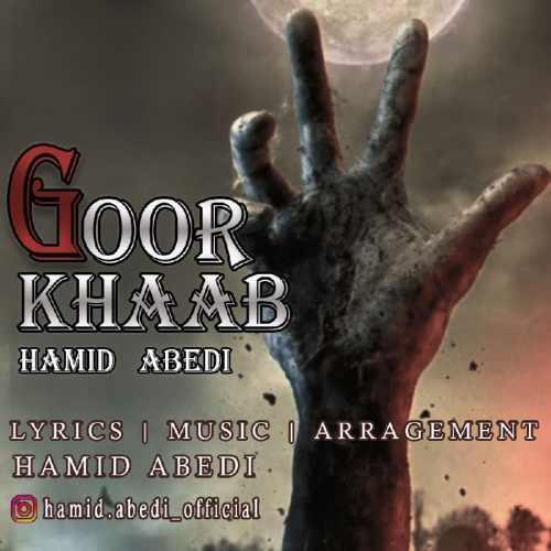 دانلود آهنگ جدید حمید عابدی بنام گورخواب