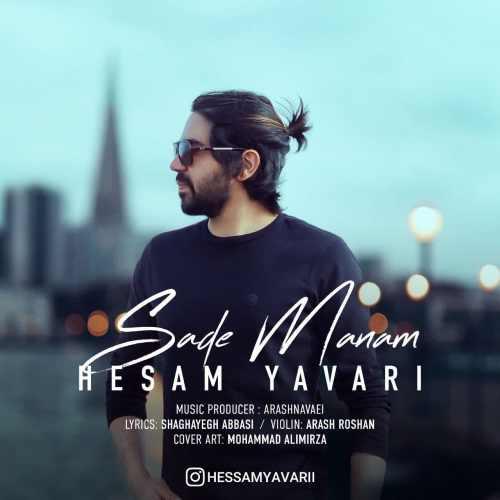 دانلود آهنگ جدید حسام یاوری بنام ساده منم