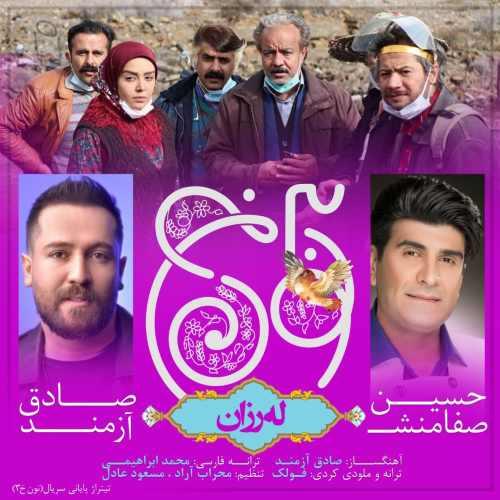 دانلود آهنگ جدید حسین صفامنش و صادق آزمند بنام له رزان (لرزان لرزان)