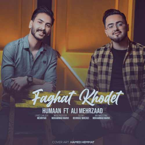 دانلود آهنگ جدید هومان و علی مهرزاد بنام فقط خودت