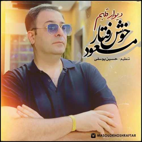 دانلود آهنگ جدید مسعود خوش رفتار بنام دیوار قلبم