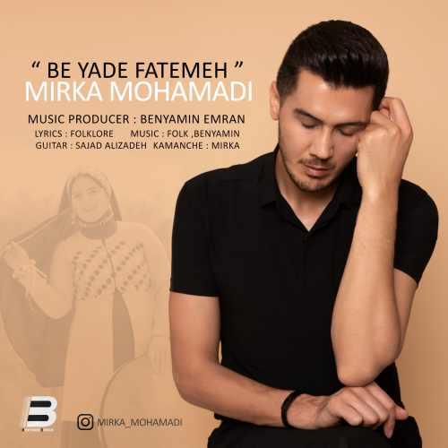 دانلود آهنگ جدید میر کا محمدی بنام به یاد فاطمه