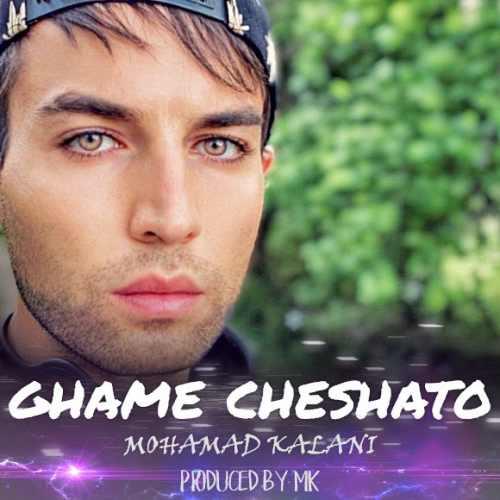 دانلود آهنگ جدید محمد کلانی بنام غمه چشاتو