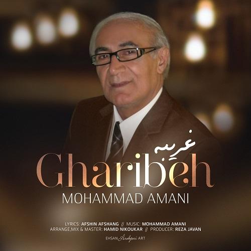 دانلود آهنگ جدید محمد امانی بنام غریبه
