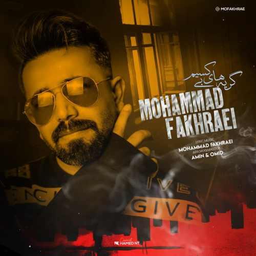 دانلود آهنگ جدید محمد فخرایی بنام گریه های بی کسیم