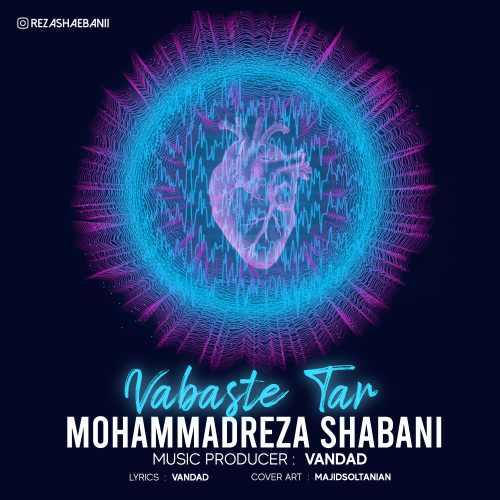 دانلود آهنگ جدید محمدرضا شعبانی بنام وابسته تر