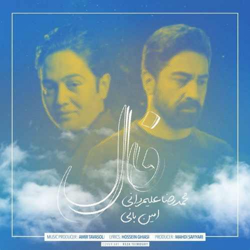 دانلود آهنگ جدید محمدرضا علیمردانی و امین بانی بنام فال