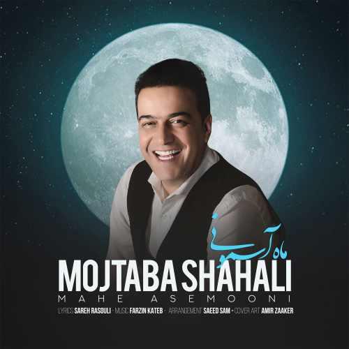 دانلود آهنگ جدید مجتبی شاه علی بنام ماه آسمونی