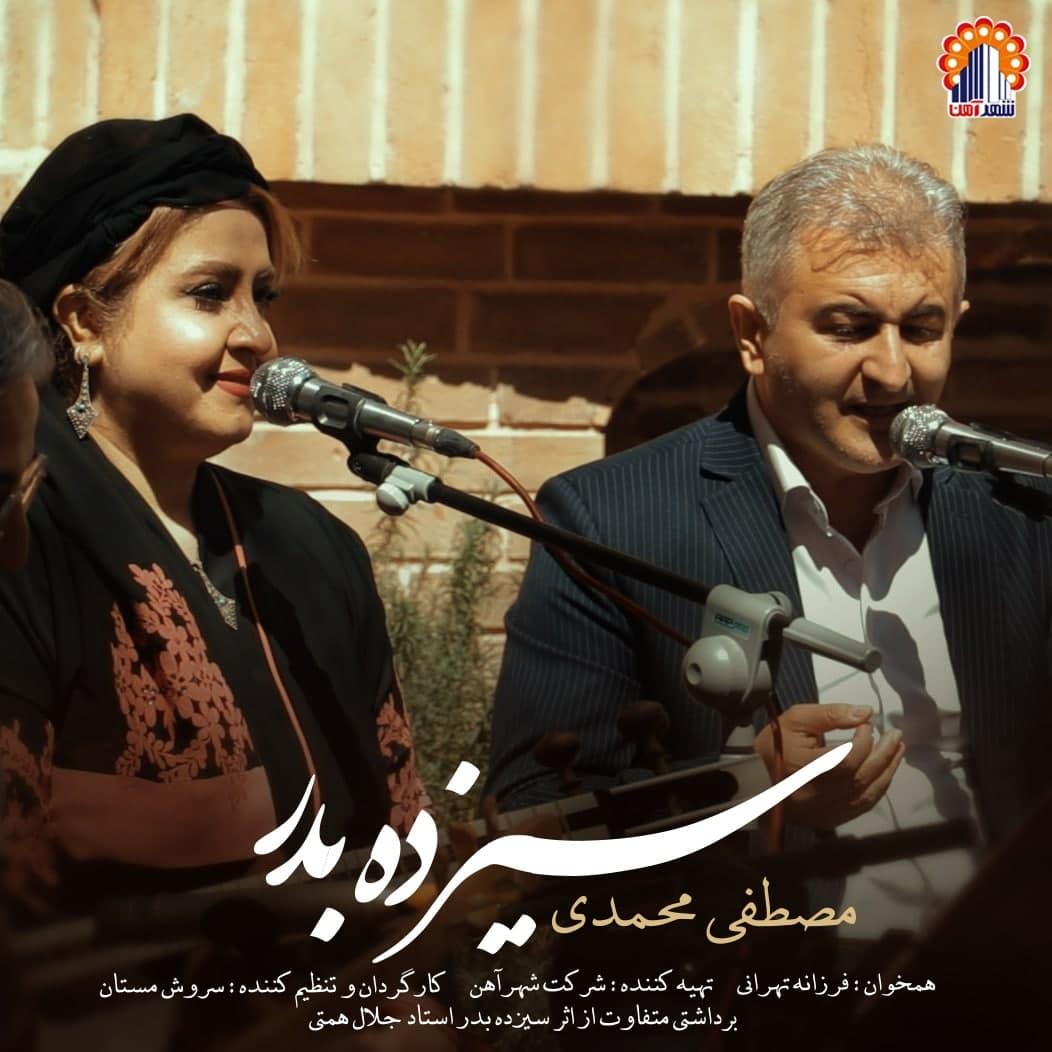 دانلود موزیک ویدیو جدید مصطفی محمدی به نام سیزده بدر