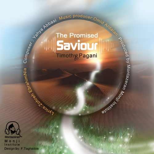 دانلود آهنگ جدید تیموتی پاگانی بنام منجی موعود