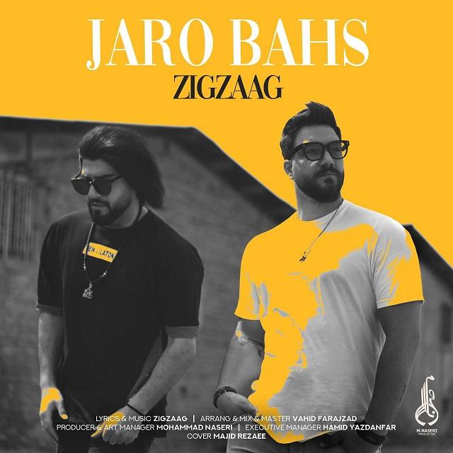 دانلود آهنگ جدید زیگ زاگ بنام جرو بحث