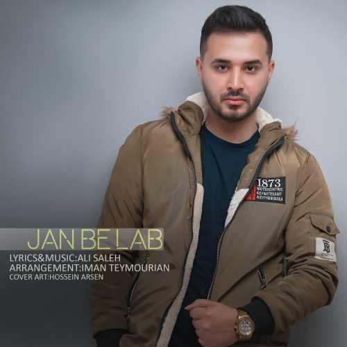 دانلود آهنگ جدید علی صالح بنام جان به لب