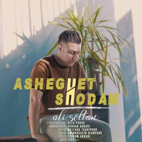 دانلود آهنگ جدید علی سلطان بنام عاشقت شدم