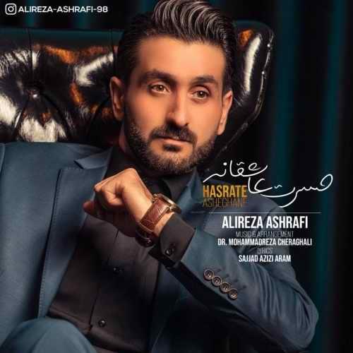 دانلود آهنگ جدید علیرضا اشرفی بنام حسرت عاشقانه