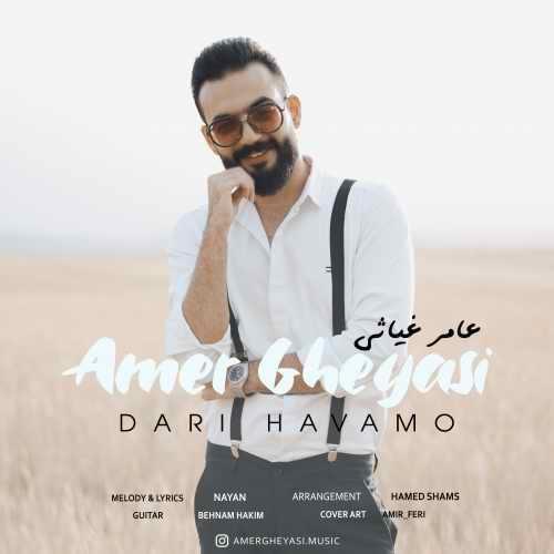 آهنگ جدید عامر غیاثی بنام داری هوامو