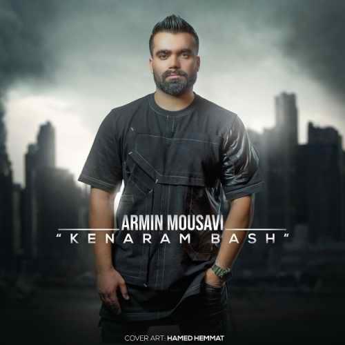 دانلود آهنگ جدید آرمین موسوی بنام کنارم باش