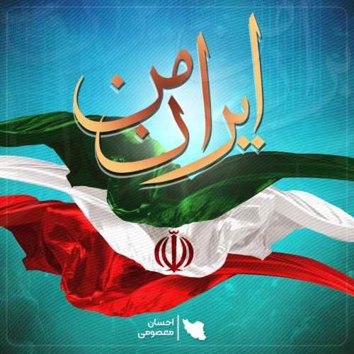 دانلود آهنگ جدید احسان معصومی بنام ایران من