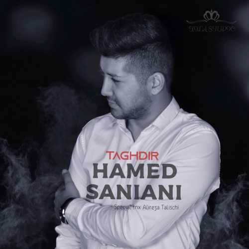 دانلود آهنگ جدید حامد سانیانی بنام تقدیر