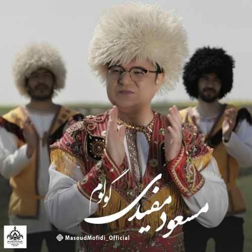 Masoud Mofidi Gulum - دانلود آهنگ جدید مسعود مفیدی بنام گولوم