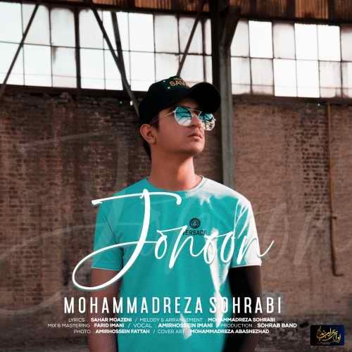 دانلود آهنگ جدید محمدرضا سهرابی بنام جنون