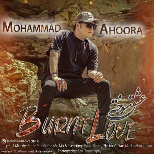 دانلود آهنگ جدید محمد اهورا بنام عشق سوخته